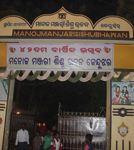MANOJ  MANJARI  SISHU  BHAWAN